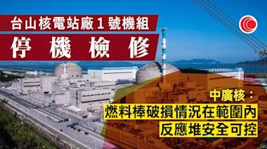 廣東台山核電站1號機組停機檢修