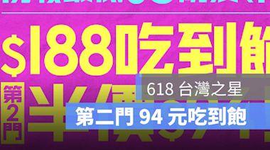 台灣之星 618 年中慶資費方案:$188 上網吃到飽,第二門號只要 $ 94! - 蘋果仁 - iPhone/iOS/好物推薦科技媒體