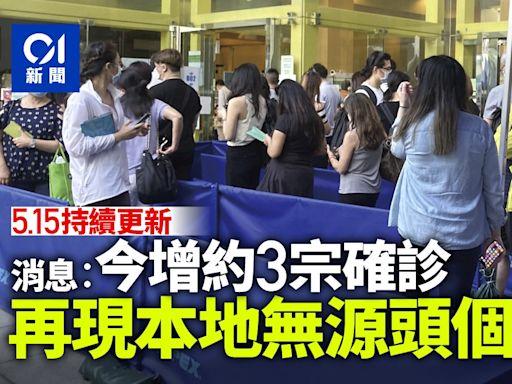 新冠肺炎・最新|4歲童確診無源頭 何文田漢師幼稚園20多人隔離
