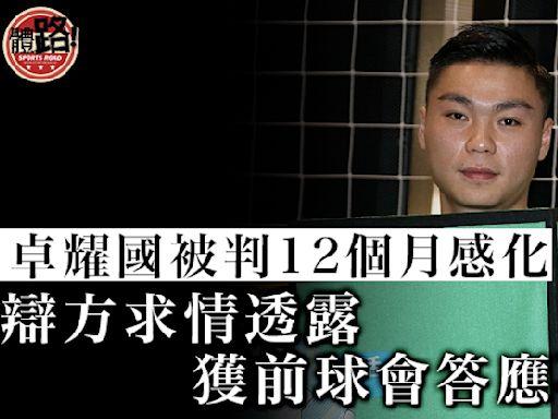【足球】認淋紅油刑毀 卓耀國被判感化12個月兼接受戒毒治療