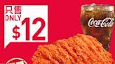 【McDonald's】Value Monday優惠券 $12歎勁辣脆雞塊配細汽水 購買指定早餐送威露士衣物消毒液(18/10-24/10)