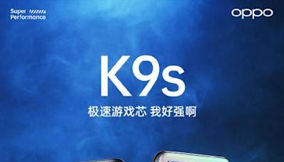 OPPO K9s 官宣,OPPO K9 Pro 霓幻銀海配色公布