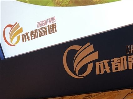 成都高速(01785.HK)簽訂成灌高速公路安全管理及施工補償協議