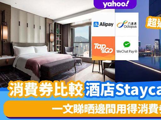 消費券優惠|酒店Staycation消費券攻略一覽!八達通超過20間都用得?