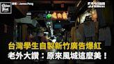 台灣學生自製新竹廣告爆紅 老外大讚:原來風城這麼美!