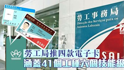 勞工局推四款電子卡 涵蓋41個工種六個技能級別