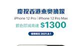 【AT+】iPhone 12 Pro 系列銀色機 狂減高達$1300(即日起至01/08)