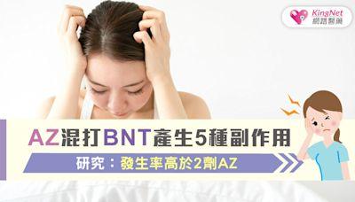 AZ混打BNT產生5種副作用 研究:發生率高於2劑AZ|疾病|KingNet國家網路醫藥|Second Opinion