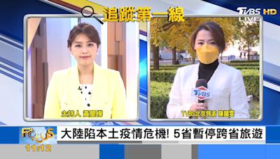 大陸本土疫情燒!多地暫停跨省旅遊 北京冬奧恐受影響?
