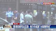 台版陳同佳案香港拒司法互助 台中地檢仍起訴