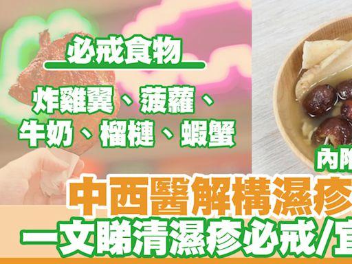 【濕疹飲食】中醫VS西醫解構濕疹成因 濕疹患者必戒食物+宜吃食物   U Food 香港餐廳及飲食資訊優惠網站