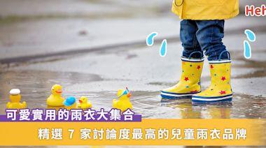 讓人不知不覺期待下雨天!好看又實用的兒童雨衣7家品牌總整理   蕃新聞