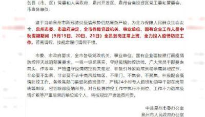 快訊/陸下重手防群聚 福建泉州、漳州公務員中秋禁休