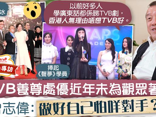 【TVB高層】曾志偉指有競爭才有進步 躊躇滿志:我最擅長就是打仗 - 香港經濟日報 - TOPick - 娛樂