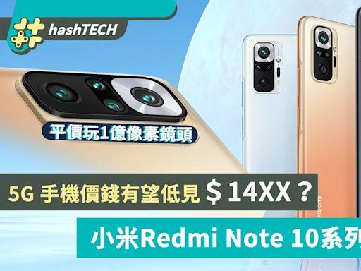 小米Redmi Note10系列四機登場、包辦最平價1億像素手機與5G手機?
