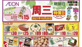 【Aeon】周三新鮮日限定優惠(只限20/10)