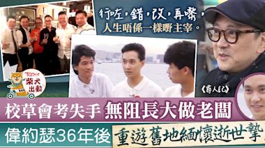 【尋人記】校草會考失意職場得意 重遊舊地緬懷逝世摯友:生命很短也無常 - 香港經濟日報 - TOPick - 娛樂