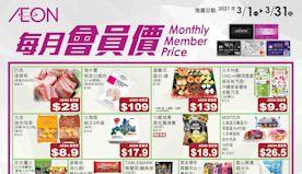 【Aeon】會員價最新推介(即日起至31/03)