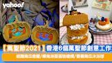 【萬聖節2021】香港6個萬聖節創意工作坊 紙雕南瓜燈籠/嘩鬼淋面蛋糕蠟燭/香薰南瓜沐浴球