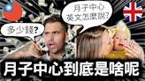 影/「台灣月子中心」怎翻譯?英國女婿笑:只能自創