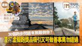 【跑呀跑,跑咗去邊?@iM網欄】30個跑步問題有無難倒你? 渣打虛擬跑獎品吸引又可做善事萬勿錯過 - 香港經濟日報 - 即時新聞頻道 - iMoney智富 - 名人薈萃