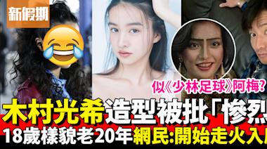 18歲木村光希造型過老 網民:根本木村拓哉扮女人! | 影視娛樂 | 新假期