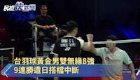 台羽球黃金男雙無緣8強 9連勝遭日組合中斷