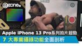 值得升級!? Apple iPhone 13 Pro 系列擁 7 大專業攝錄功能 - ezone.hk - 科技焦點 - iPhone