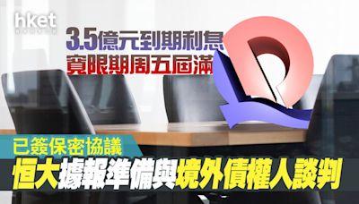 【恒大3333】恒大據報準備與境外債權人談判 3.5億元到期利息寬限期周五屆滿 - 香港經濟日報 - 即時新聞頻道 - 即市財經 - 股市