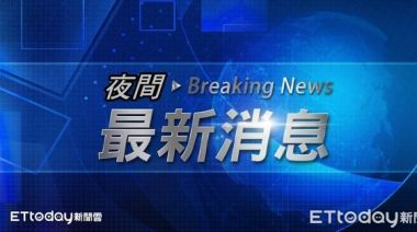 快訊/法國宣布台灣列「綠區」 不需打疫苗也可出入境觀光