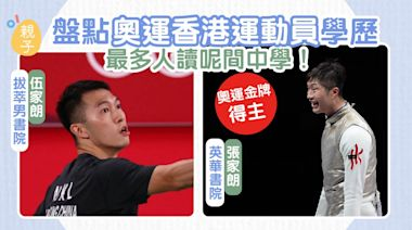 東京奧運|香港運動員不乏名校出身 金牌得主張家朗曾讀英華