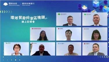 國泰金打造台灣首例企業金融資料交換平台 8銀行、航運雙雄加入