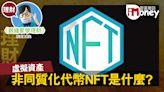 【跟錢家學理財@iM網欄】虛擬資產 非同質化代幣NFT是什麼? - 香港經濟日報 - 即時新聞頻道 - iMoney智富 - 名人薈萃
