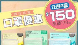 【同舟 Unite Mask】中童、小童口罩 開學優惠$150/...