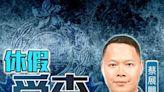 國安處處長蔡展鵬 被揭光顧無牌按摩店休假受查