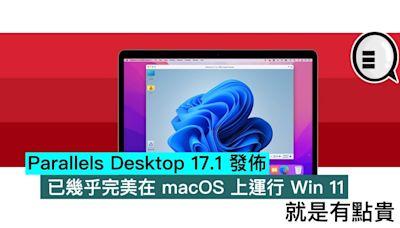 Parallels Desktop 17.1 發佈,已幾乎完美在 macOS Monterey 上運行 Windows 11,就是有點貴