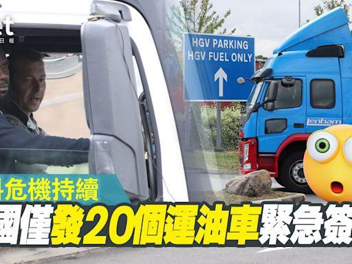 英政府僅向逾20個外國司機 發運油車緊急簽證 - 香港經濟日報 - 即時新聞頻道 - 國際形勢 - 環球社會熱點