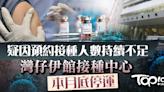 【新冠疫苗】灣仔伊館預約接種人數持續不足 將提早於6月底停止營運 - 香港經濟日報 - TOPick - 新聞 - 社會