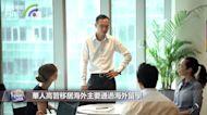 近九成海外華人高管考慮回國发展,最擔心如何適應國內生活及企業環境