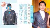 袁偉豪反擊走樣「醜男論」男神婚後變大叔有型男被指似萬梓良?