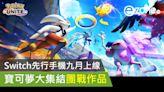 【遊戲消息】寶可夢大集結 Switch先行手機九月上線 - ezone.hk - 遊戲動漫 - 電競遊戲