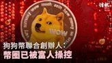 信報專題-- 狗狗幣聯合創辦人:幣圈已被富人操控