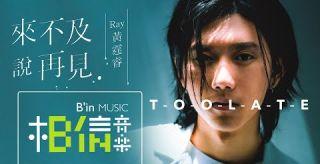 Ray 黃霆睿 [ 來不及說再見 Too Late ] 奇蹟前導片主題曲 Official Music Video