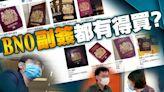探射燈:BNO副簽假擔保 買賣雙方均涉刑責