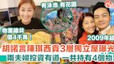 胡諾言陳琪西貢3層獨立屋曝光!兩夫婦投資有道一共持有4個物業   HolidaySmart 假期日常
