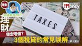 【跟錢家學理財@iM網欄】借定唔借? 3個稅貸的常見誤解 - 香港經濟日報 - 即時新聞頻道 - iMoney智富 - 名人薈萃