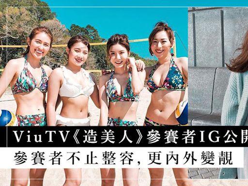 ViuTV《造美人》參賽者 IG 大公開:OK 姐、Kathy、Tracy 大熱!騎呢選手都可以內外變靚 | HARPER'S BAZAAR HK