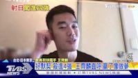 好默契「殺進4強」 王齊麟直呼:贏了像做夢|TVBS新聞