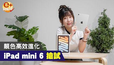 Apple iPad mini 6 上手玩!迷你版 iPad Air 更適合女生 - ezone.hk - 科技焦點 - iPhone