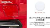 網民座駕上發現AirTag憂被人追蹤:現在行路都擔驚受怕   社會事